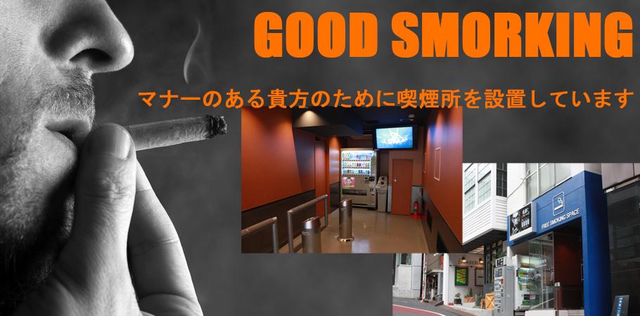 喫煙所を設置しています。